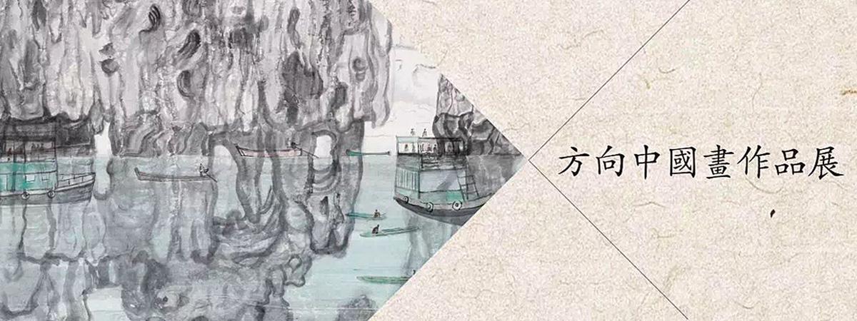 """""""人间山水""""方向中国画作品展"""