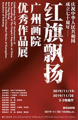 红旗飘扬 - 2019年广州画院优秀作品展