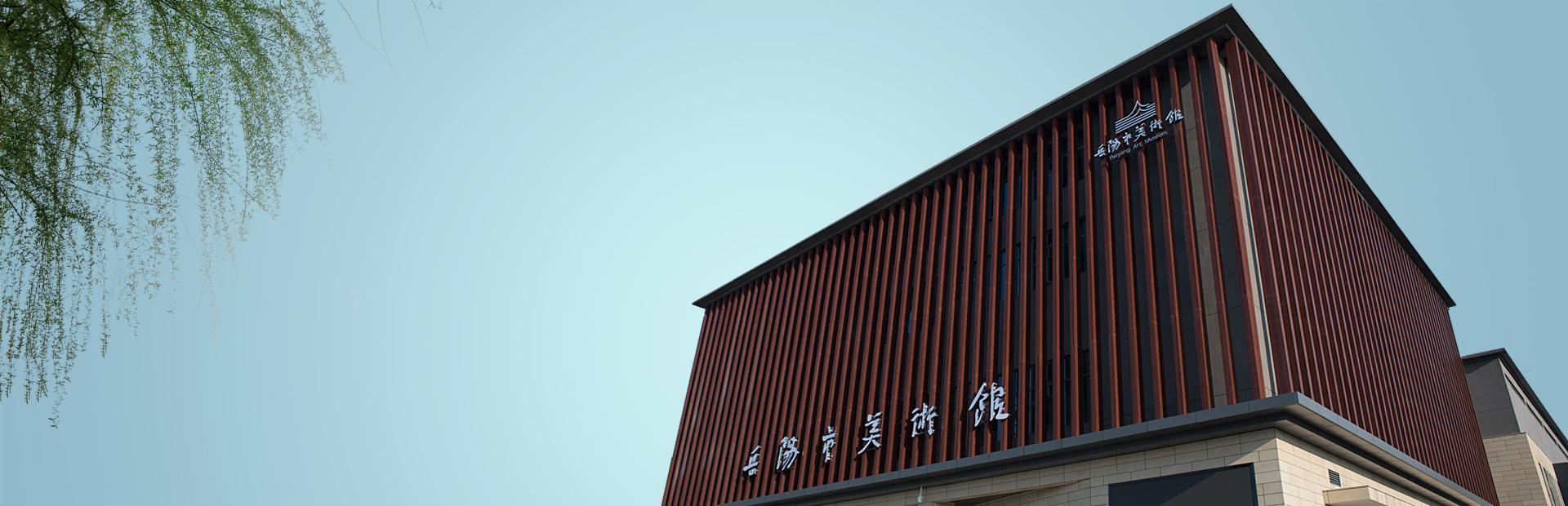 岳阳市美术馆